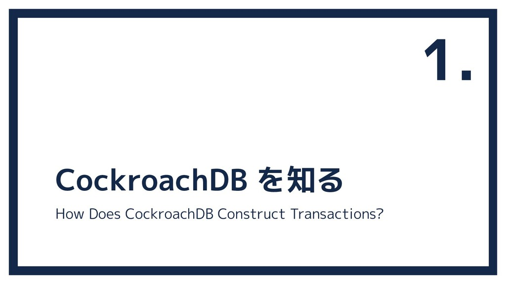 CockroachDB を知る 1. How Does CockroachDB Constru...