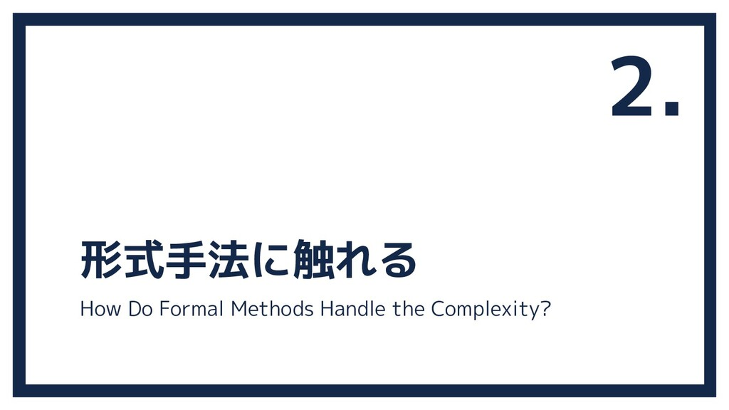 形式手法に触れる 2. How Do Formal Methods Handle the Co...