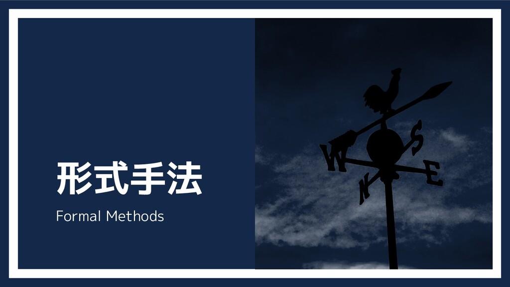 形式手法 Formal Methods 形式手法