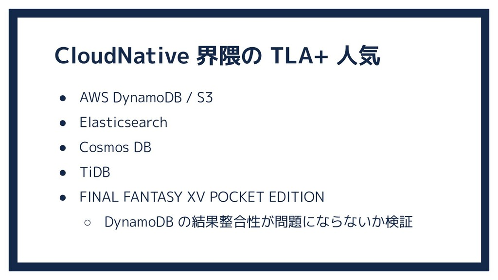 CloudNative 界隈の TLA+ 人気 ● AWS DynamoDB / S3 ● E...