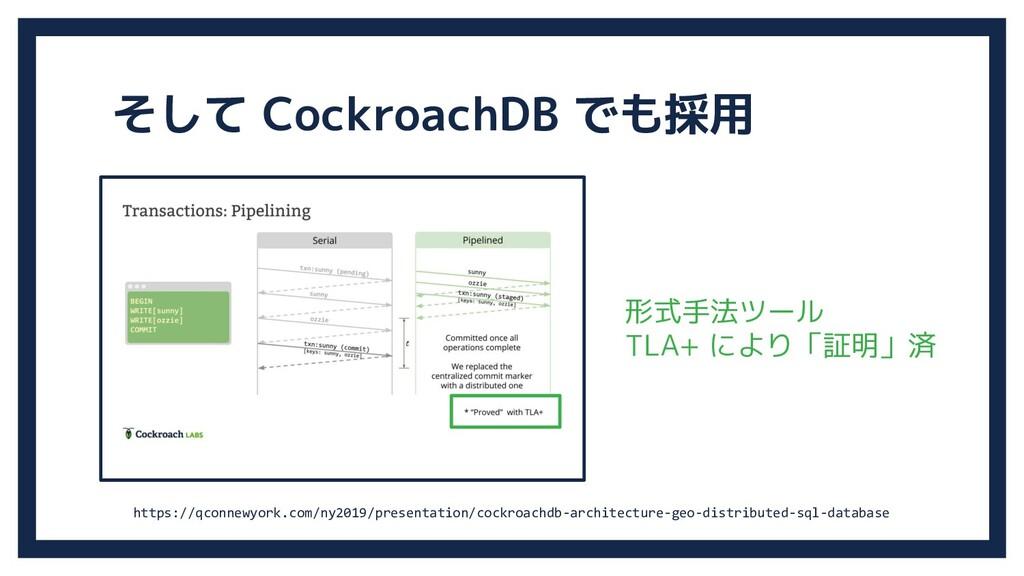 そして CockroachDB でも採用 形式手法ツール TLA+ により「証明」済 http...