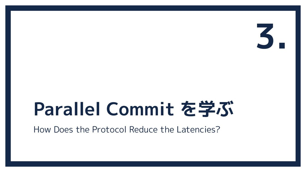 Parallel Commit を学ぶ 3. How Does the Protocol Re...