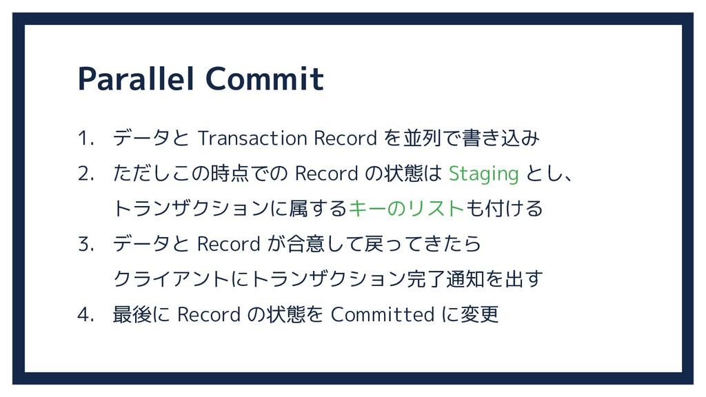 Parallel Commit 1. データと Transaction Record を並列で...