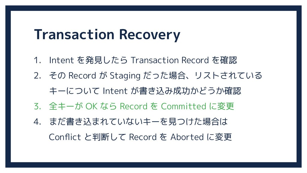 Transaction Recovery 1. Intent を発見したら Transacti...
