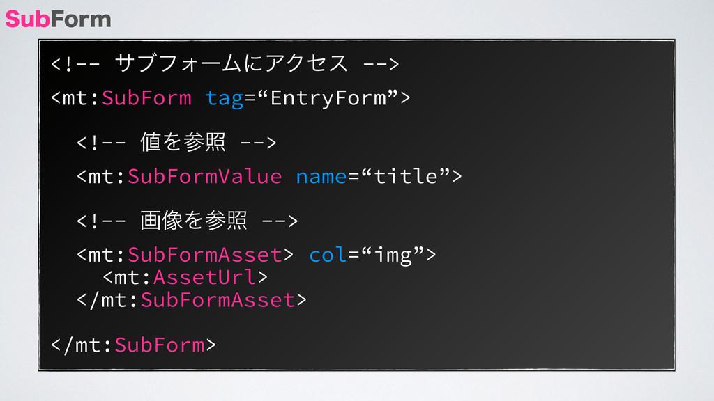 """<!-- αϒϑΥʔϜʹΞΫηε --> <mt:SubForm tag=""""EntryForm..."""