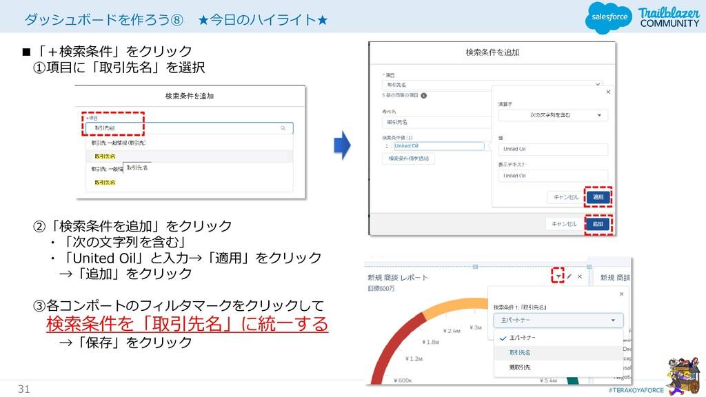 #TERAKOYAFORCE 31 ダッシュボードを作ろう⑧ ★今日のハイライト★ ■「+検索...