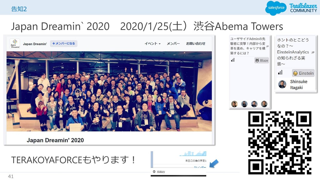 #TERAKOYAFORCE 41 告知2 Japan Dreamin` 2020 2020/...