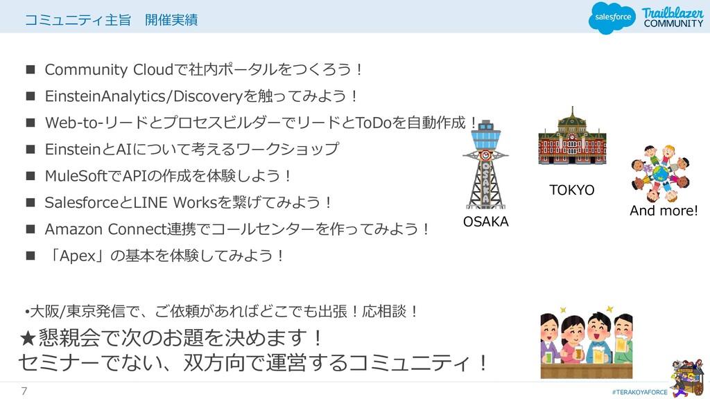 #TERAKOYAFORCE 7 ◼ Community Cloudで社内ポータルをつくろう!...