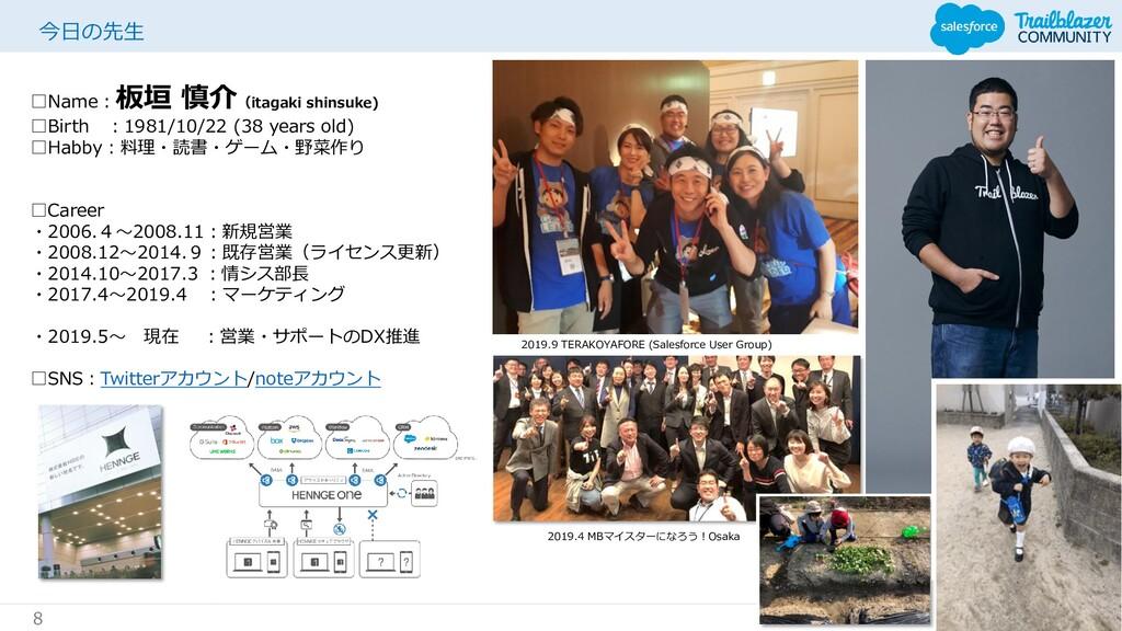 #TERAKOYAFORCE 8 今日の先生 □Name: 板垣 慎介(itagaki shi...