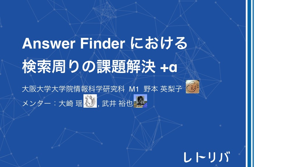 Answer Finder ʹ͓͚Δ