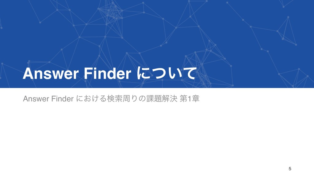 Answer Finder ʹ͍ͭͯ Answer Finder ʹ͓͚ΔݕࡧपΓͷ՝୊ղܾ ...