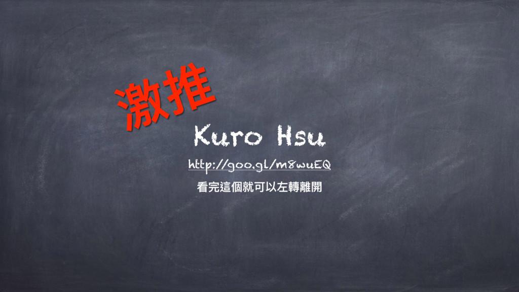 Kuro Hsu http:/ /goo.gl/m8wuEQ ፡ਠ蝡㮆疰ݢ犥ૢ旉櫝樄 筕വ