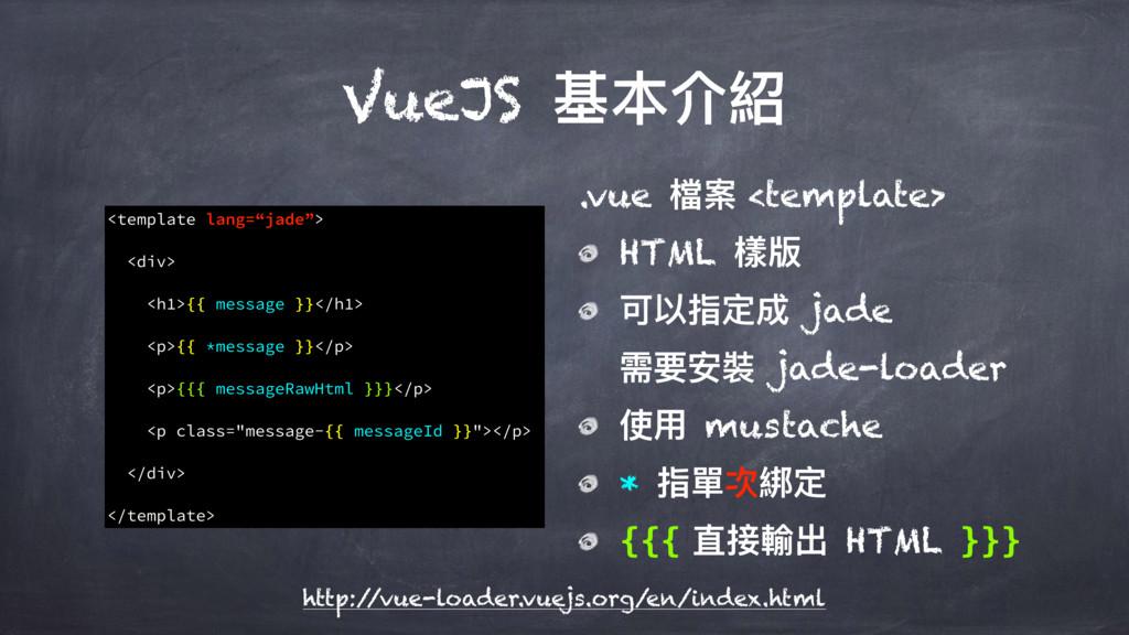 VueJS चՕ奧 .vue 䲆礯<template> HTML 䰬粚 ݢ犥瞲ਧ౮ ja...
