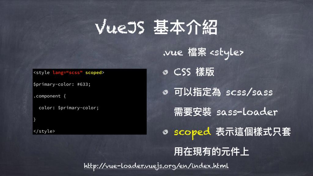 VueJS चՕ奧 .vue 䲆礯<style> CSS 䰬粚 ݢ犥瞲ਧ傶 scss/sa...