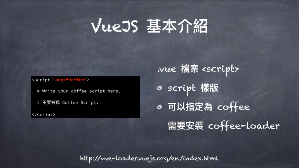 VueJS चՕ奧 .vue 䲆礯<script> script 䰬粚 ݢ犥瞲ਧ傶 cof...