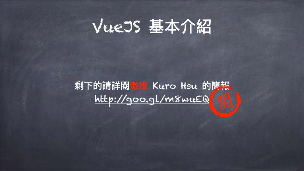 VueJS चՕ奧 獵ӥጱ藶托褂筕വ Kuro Hsu ጱ墋䁭 http:/ /goo.gl...