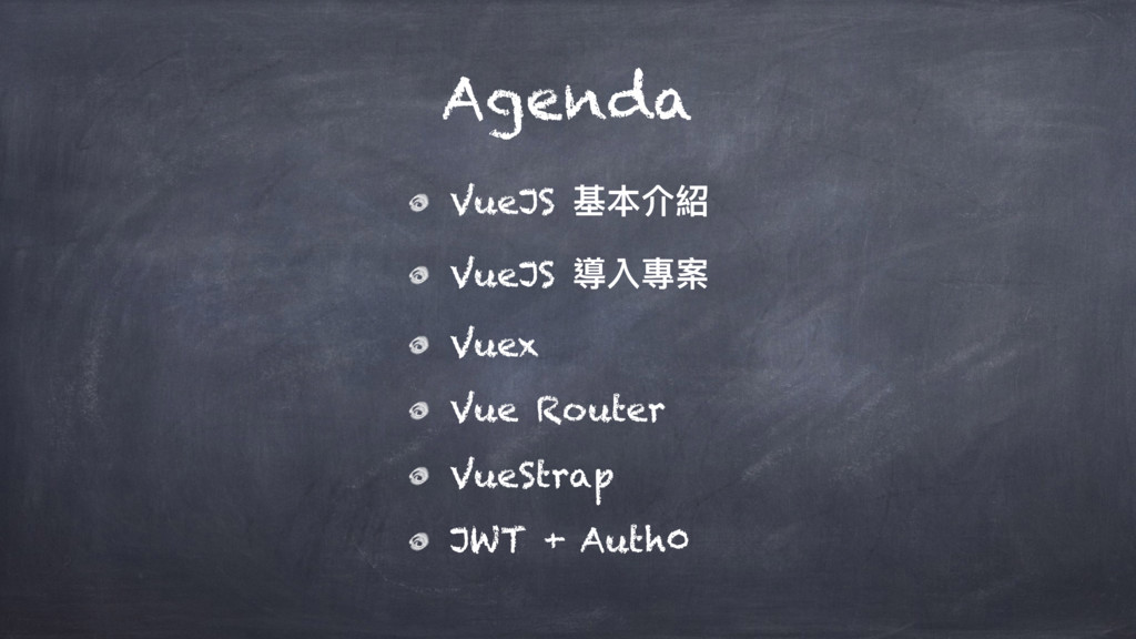 Agenda VueJS चՕ奧 VueJS 疩獈䌕礯 Vuex Vue Router V...