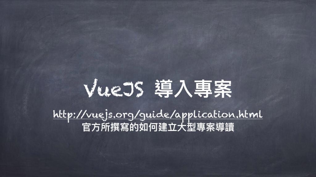 VueJS 疩獈䌕礯 http:/ /vuejs.org/guide/application....