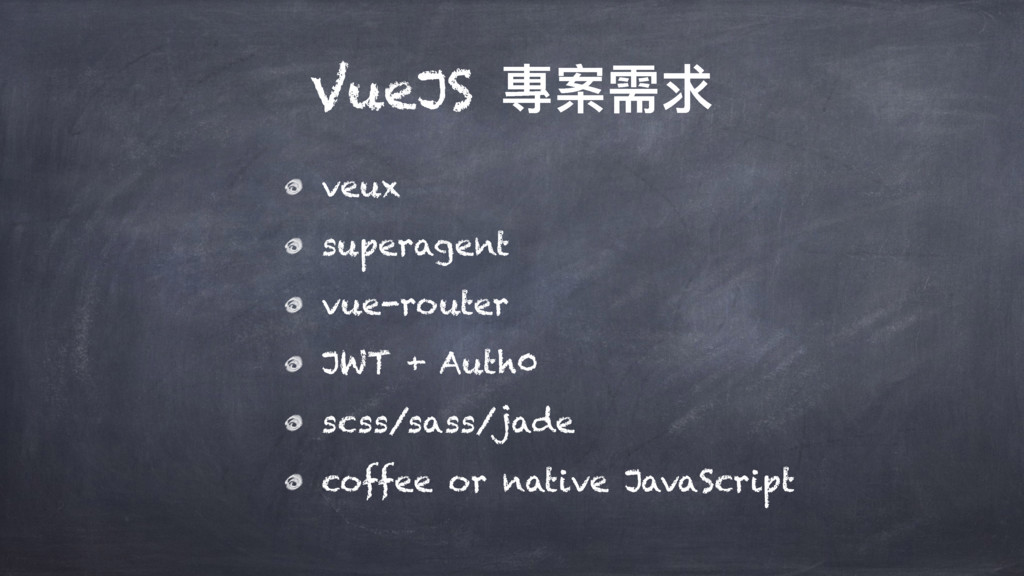 VueJS 䌕礯襑穩 veux superagent vue-router JWT + Aut...