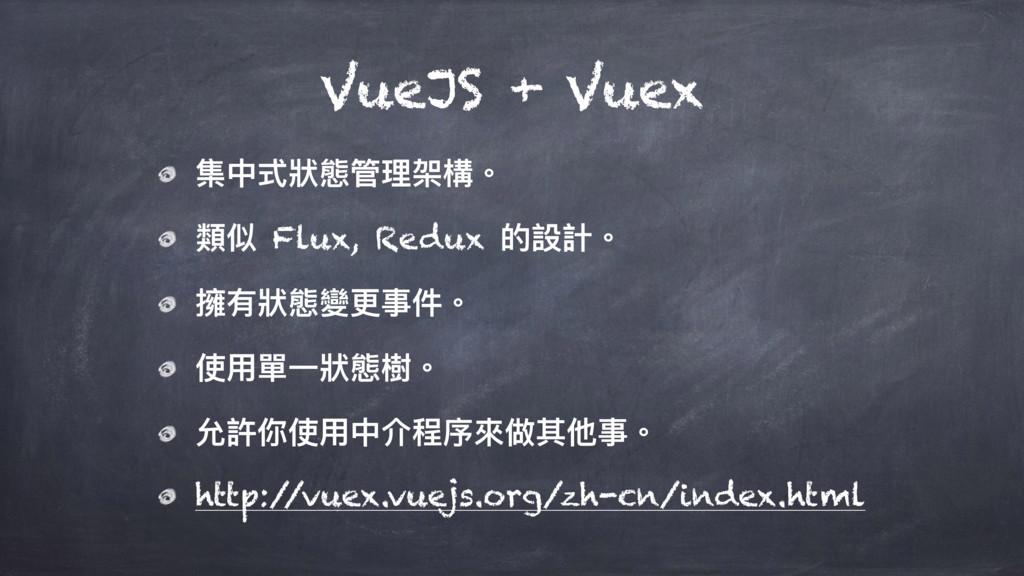 VueJS + Vuex 褸Ӿୗ制眲ᓕቘ礍䯤牐 觊犲 Flux, Redux ጱ戔懯牐 䢐磪制...