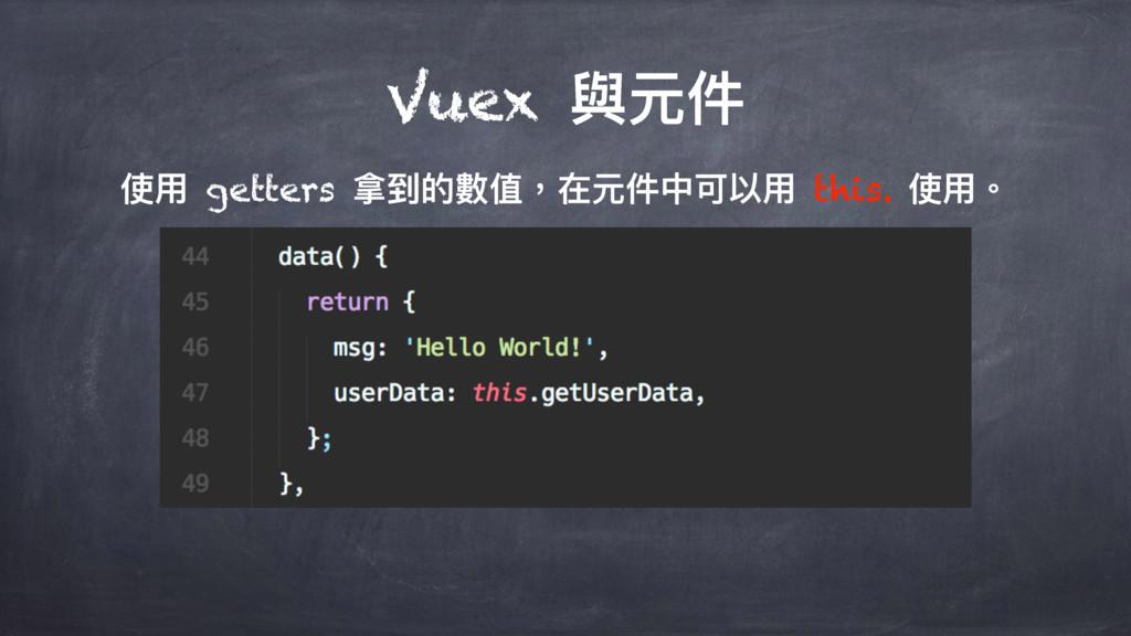 Vuex 膏زկ ֵአ getters ೭کጱ碍独牧زկӾݢ犥አ this. ֵአ牐