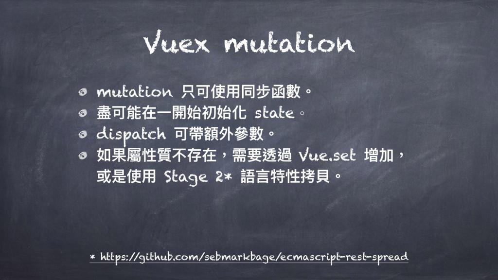 mutation ݝݢֵአݶྍ獢碍牐 哴ݢ胼Ӟ樄তڡত玕 state。 dispatch ...