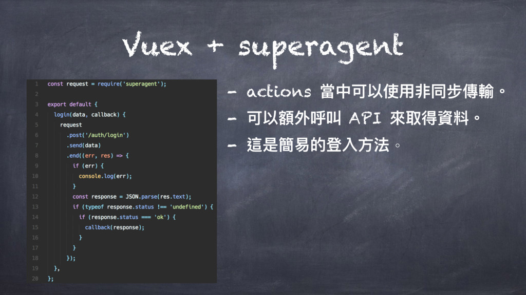 Vuex + superagent - actions 吚Ӿݢ犥ֵአ覍ݶྍ㯽蜍牐 - ݢ犥氃...