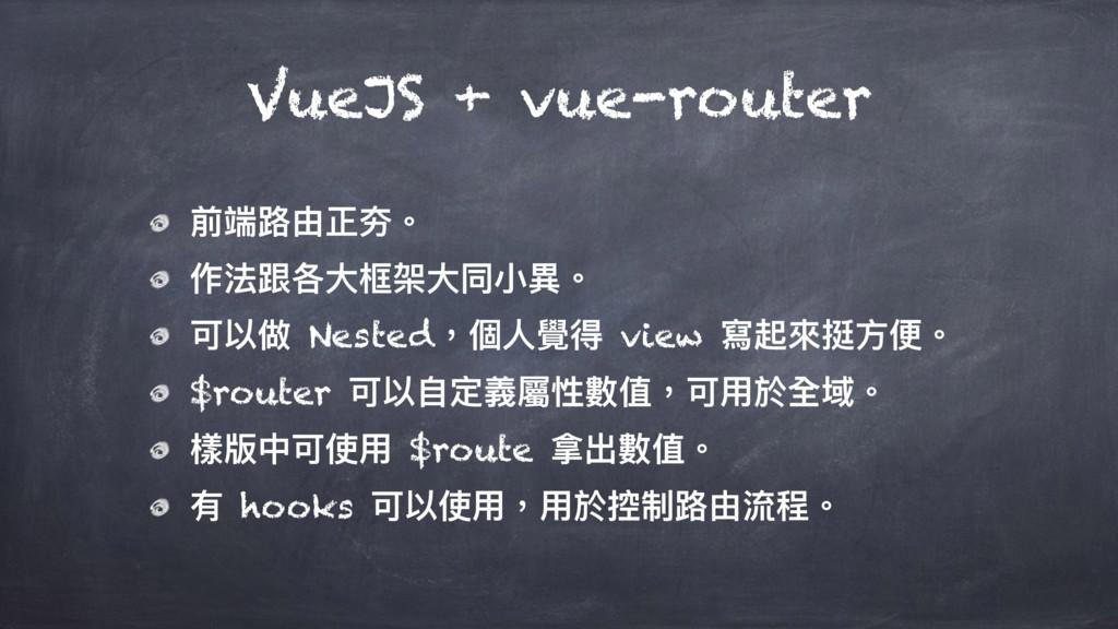 VueJS + vue-router 獮ᒒ᪠ኧྋ॥牐 ֢ဩ蚤ݱय़礍य़ݶੜ吖牐 ݢ犥狶 N...