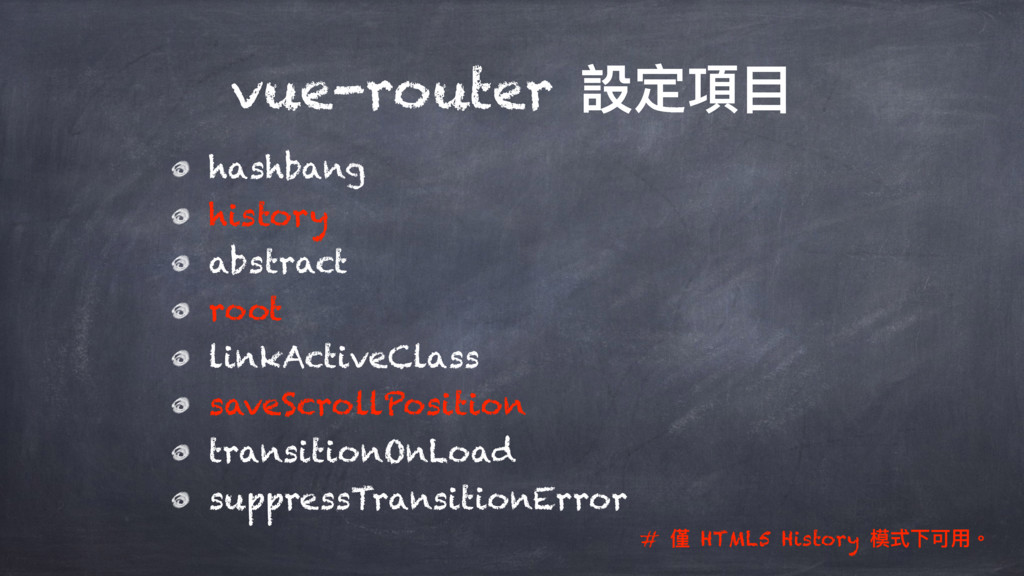 vue-router 戔ਧ殻ፓ hashbang history abstract root ...