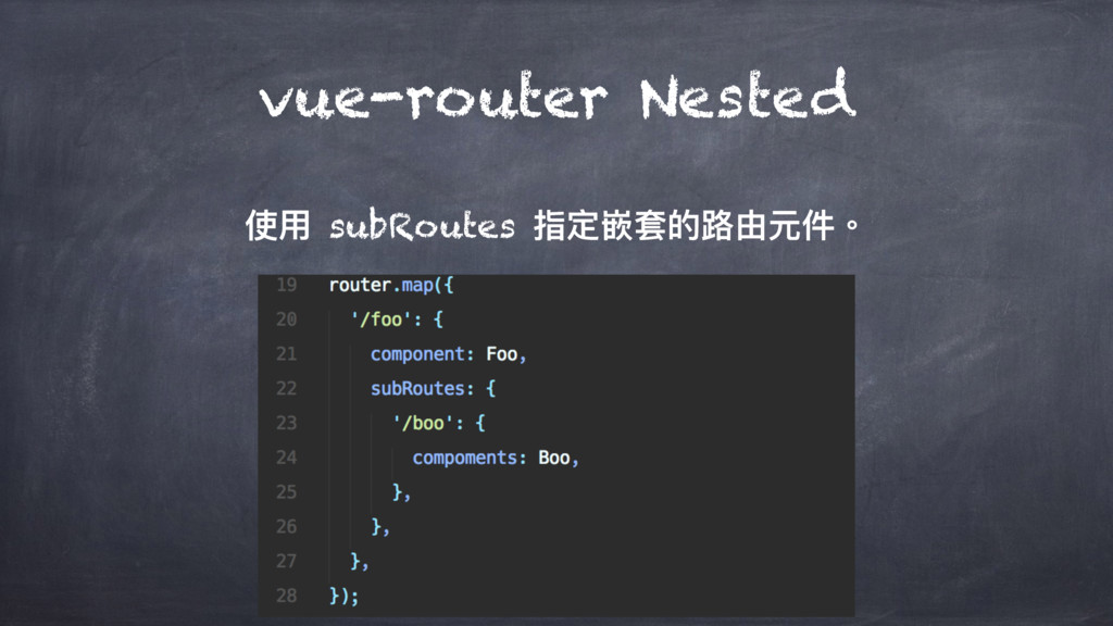 vue-router Nested ֵአ subRoutes 瞲ਧ્ॺጱ᪠ኧزկ牐