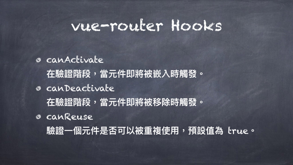 vue-router Hooks canActivate 涢挨褩ྦྷ牧吚زկܨ疥ᤩ્獈碻藉咳...