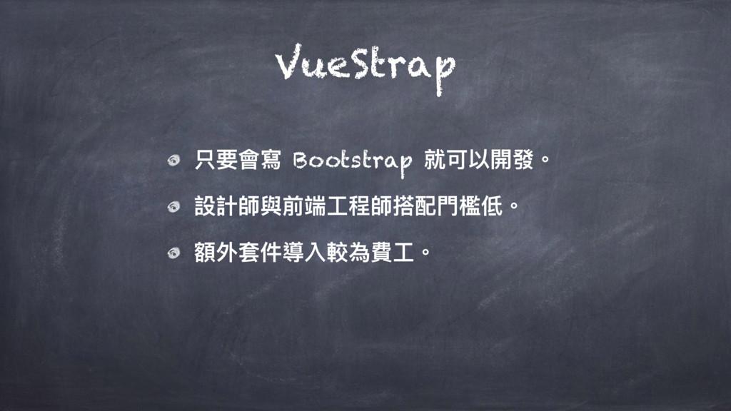 VueStrap ݝᥝ䨝䌃 Bootstrap 疰ݢ犥樄咳牐 戔懯䒍膏獮ᒒૡ纷䒍砇蟴槹移犵牐...