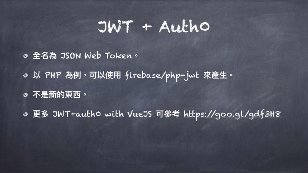 JWT + Auth0 獊ݷ傶 JSON Web Token牐 犥 PHP 傶ֺ牧ݢ犥ֵአ f...