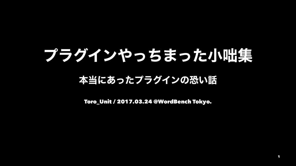 ϓϥάΠϯͬͪ·ͬͨখᄉू ຊʹ͋ͬͨϓϥάΠϯͷڪ͍ Toro_Unit / 2017...