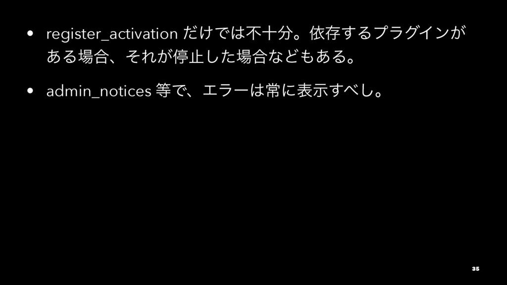 • register_activation ͚ͩͰෆेɻґଘ͢ΔϓϥάΠϯ͕ ͋Δ߹ɺͦ...