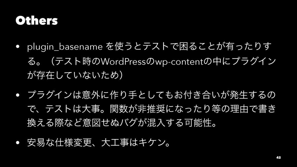 Others • plugin_basename Λ͏ͱςετͰࠔΔ͜ͱ͕༗ͬͨΓ͢ Δɻʢ...