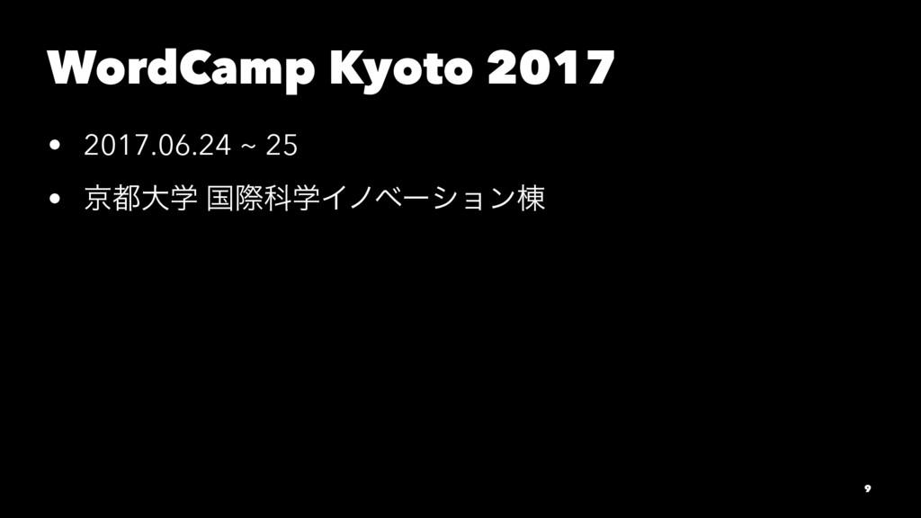 WordCamp Kyoto 2017 • 2017.06.24 ~ 25 • ژେֶ ࠃࡍ...