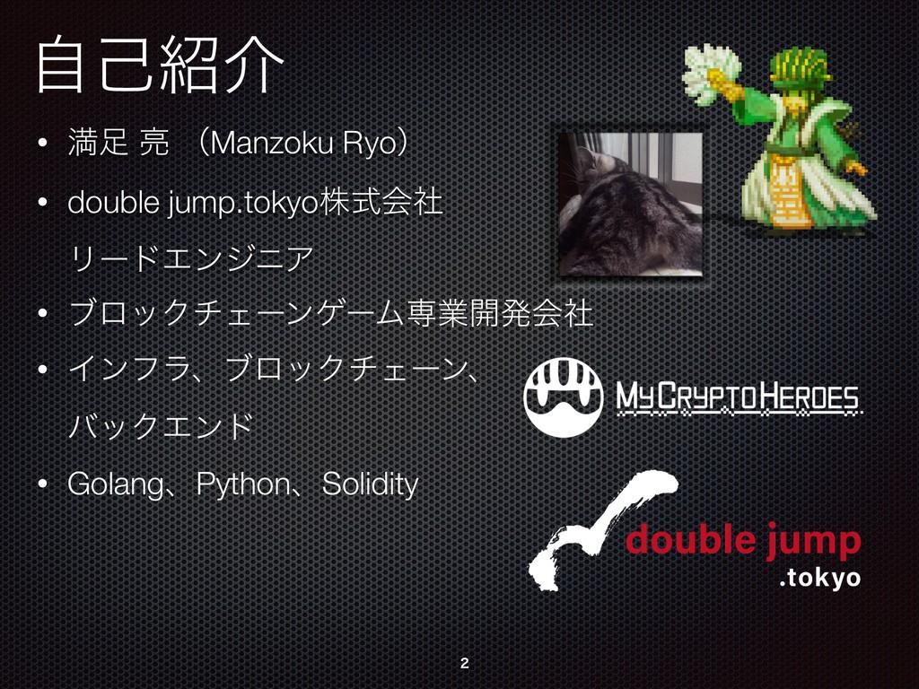 ࣗݾհ • ຬ ྄ ʢManzoku Ryoʣ • double jump.tokyoגࣜ...