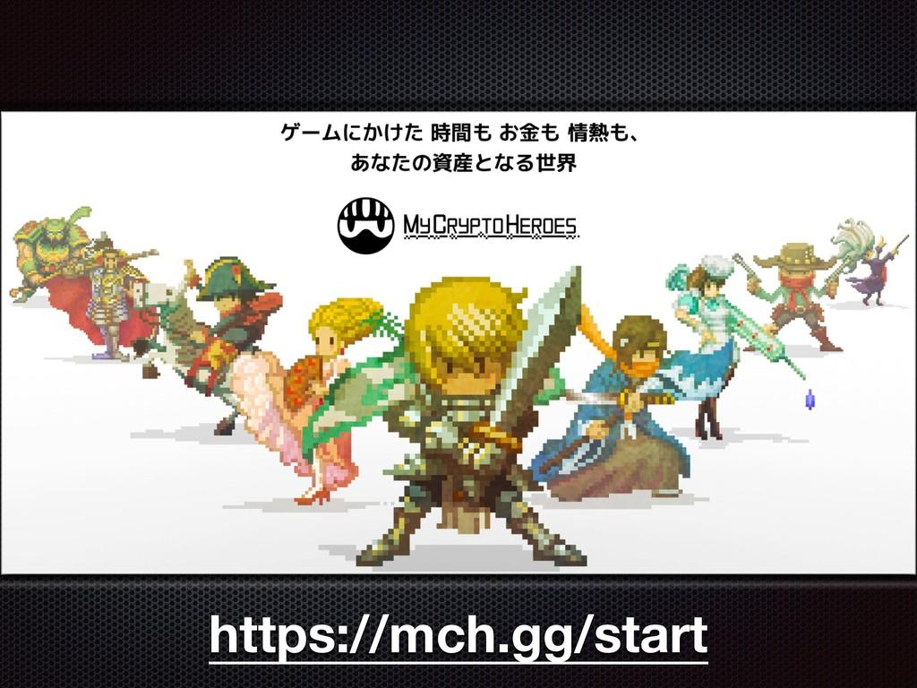 https://mch.gg/start