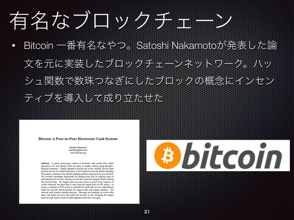 ༗໊ͳϒϩοΫνΣʔϯ • Bitcoin Ұ൪༗໊ͳͭɻSatoshi Nakamoto͕...