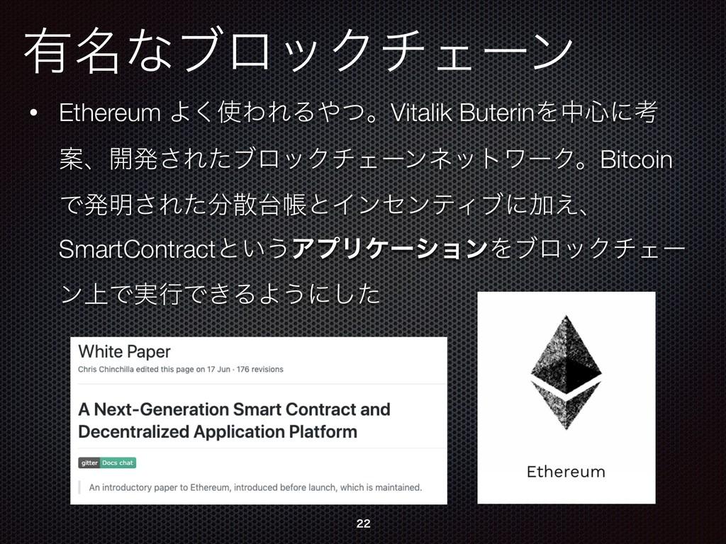 ༗໊ͳϒϩοΫνΣʔϯ • Ethereum Α͘ΘΕΔͭɻVitalik Buterin...