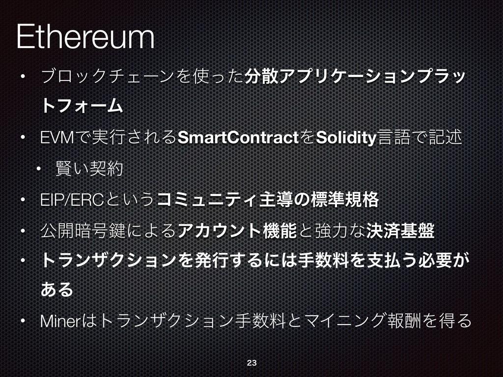 Ethereum • ϒϩοΫνΣʔϯΛͬͨΞϓϦέʔγϣϯϓϥο τϑΥʔϜ • EV...