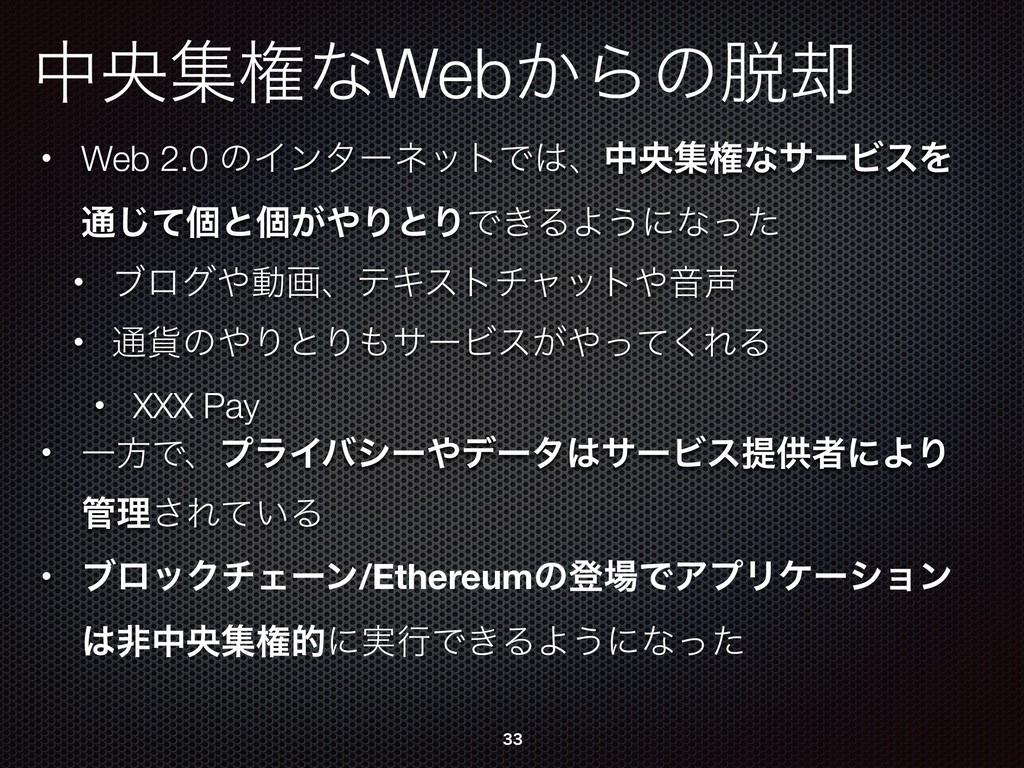 தԝूݖͳWeb͔Βͷ٫ • Web 2.0 ͷΠϯλʔωοτͰɺதԝूݖͳαʔϏεΛ ௨...