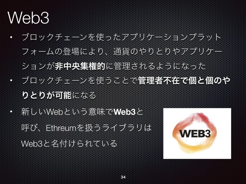 Web3 • ϒϩοΫνΣʔϯΛͬͨΞϓϦέʔγϣϯϓϥοτ ϑΥʔϜͷొʹΑΓɺ௨՟ͷ...