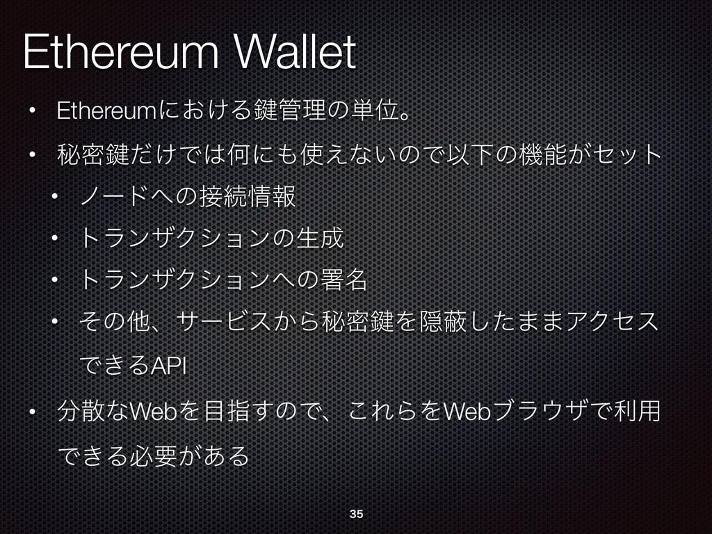 Ethereum Wallet • Ethereumʹ͓͚Δ伴ཧͷ୯Ґɻ • ൿີ伴͚ͩͰ...