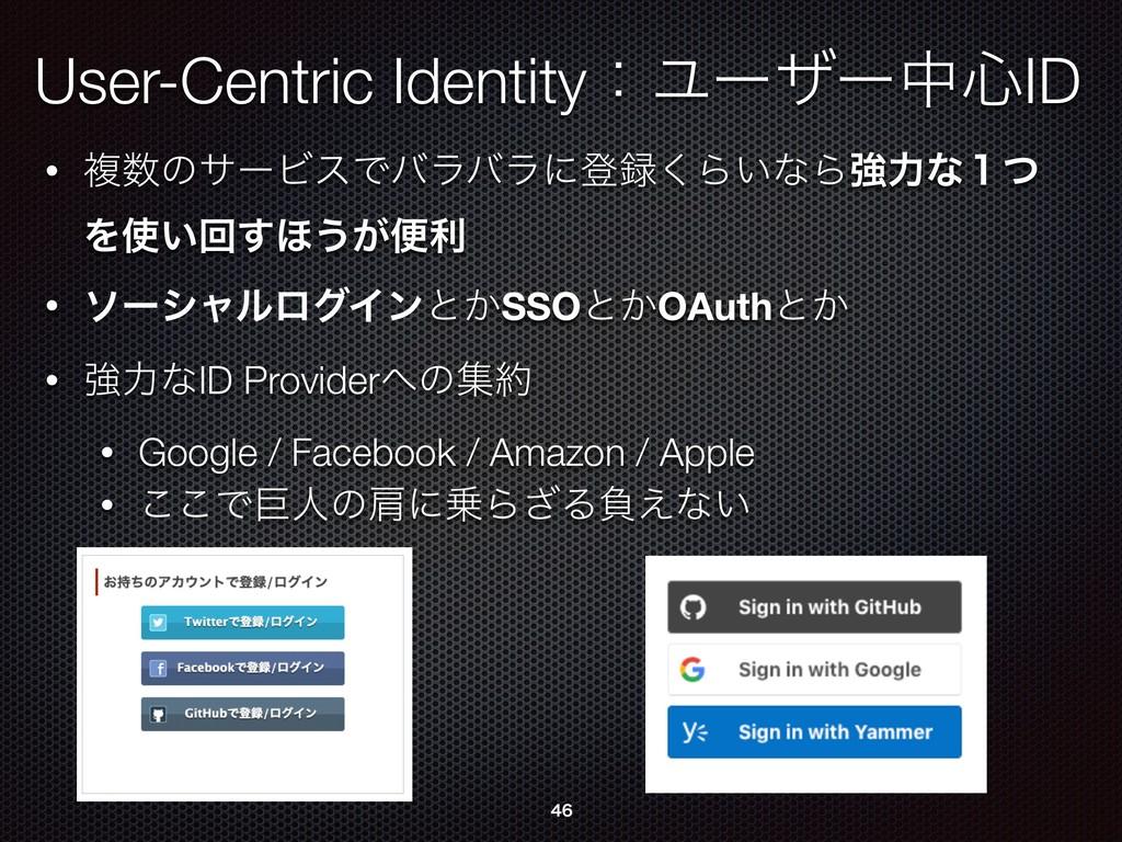 User-Centric IdentityɿϢʔβʔத৺ID • ෳͷαʔϏεͰόϥόϥʹొ...