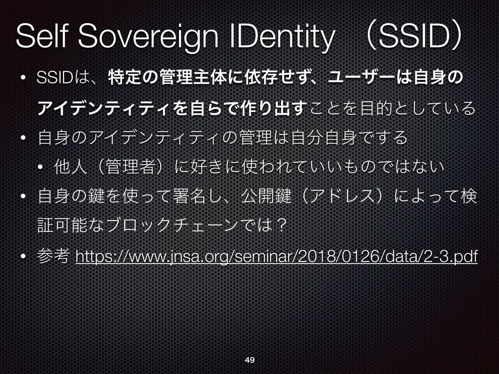 Self Sovereign IDentity ʢSSIDʣ • SSIDɺಛఆͷཧओମʹ...