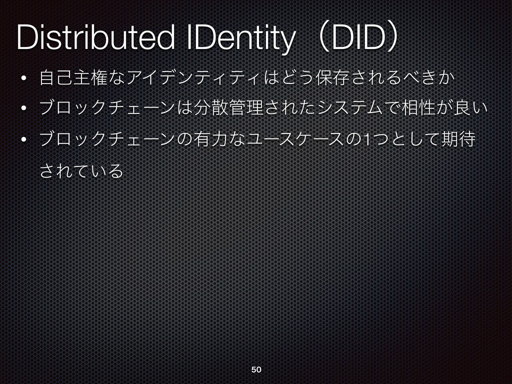 Distributed IDentityʢDIDʣ • ࣗݾओݖͳΞΠσϯςΟςΟͲ͏อଘ͞...