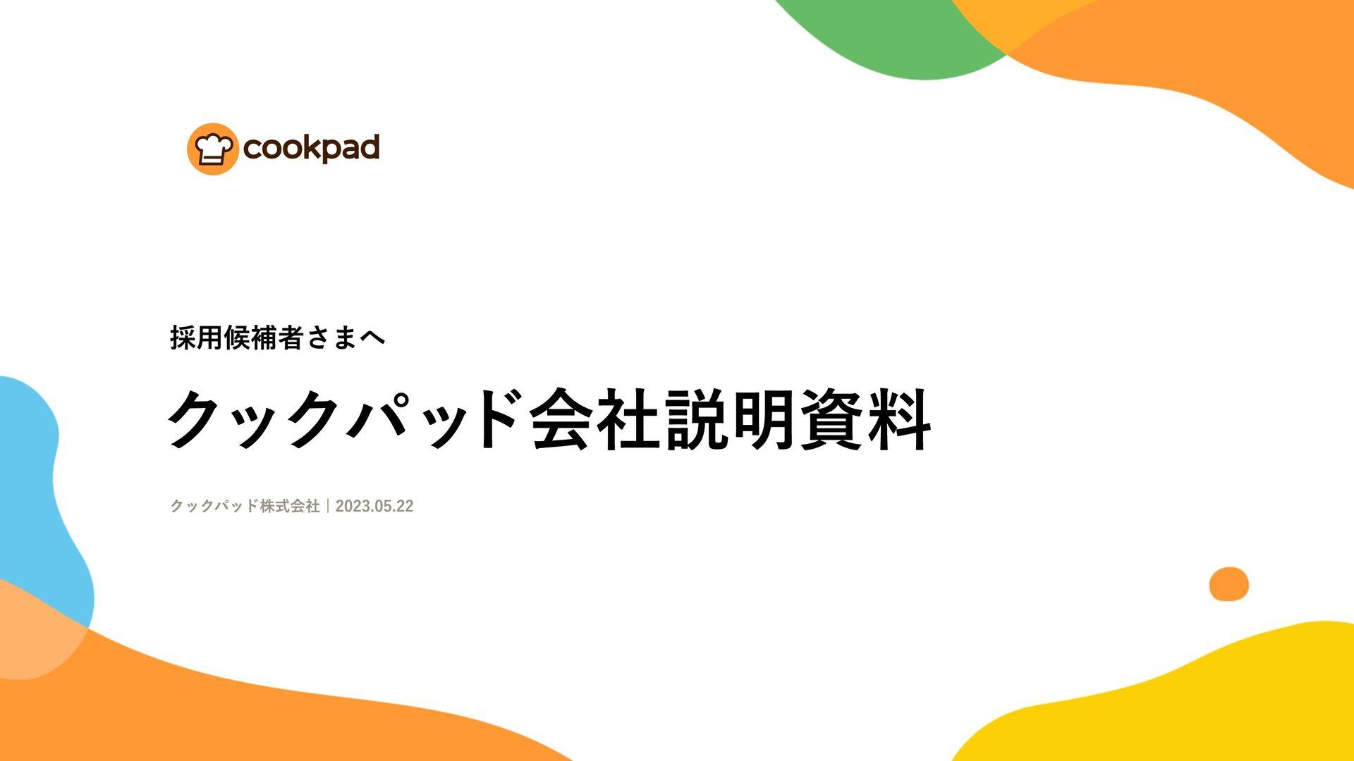 クックパッド会社説明資料 採用候補者さまへ クックパッド株式会社 | 2021.06.07