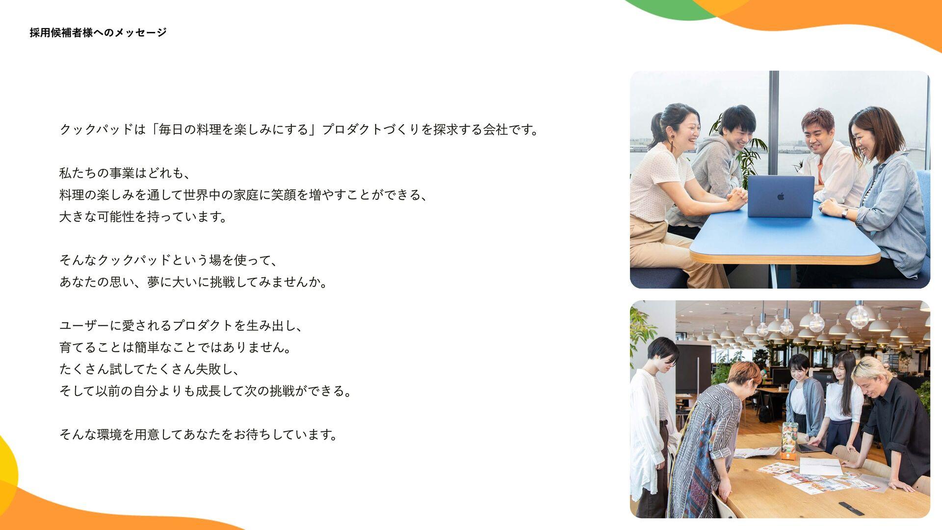 Message | 興味を持った方へ 5 採用イベントなどの最新情報   @cookpad_h...